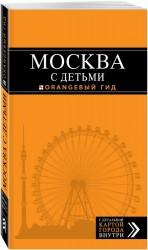 Москва с детьми