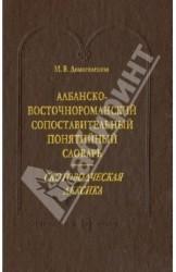 Албанско-восточнороманский сопоставительный понятийный словарь. Скотоводческая лексика