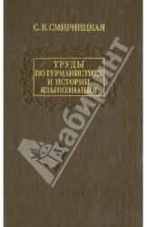 С. В. Смирницкая. Труды по германистике и истории языкознания