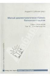 Малый диалектический атлас балканских языков. Серия лексическая. Том III. Животноводство