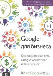 Google + для бизнеса. Как социальная сеть Google меняет вас и ваш бизнес...