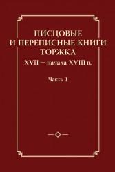 Писцовые и переписные книги Торжка XVII - начала XVIII века. Часть 1