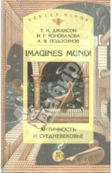 Imagines Mundi. Античность и средневековье