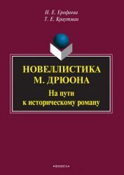 Новеллистика М. Дрюона. На пути к историческому роману