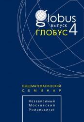 Глобус. Общематематический семинар. Выпуск 4