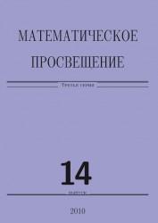 Математическое просвещение. Третья серия. Выпуск 14