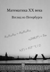 Математика XX века. Взгляд из Петербурга