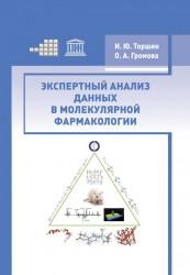 Экспертный анализ данных в молекулярной фармакологии