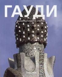 Антонио Гауди. 1852-1926. О влиянии природы на архитектуру Подробнее: https://www.labirint.ru/books/50707/