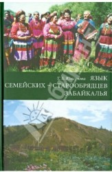 Язык семейских - старообрядцев Забайкалья