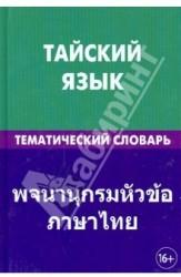 Тайский язык. Тематический словарь. 20 000 слов и предложений. С транскрипцией