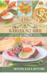 Блюда из яиц. Воздушные омлеты, вкусные яичницы, легкие салатики, запеканки на любой вкус