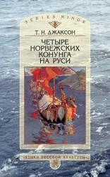 Четыре норвежских конунга на Руси. Из истории русско-норвежских политических отношений последней трети X – первой половины XI в.