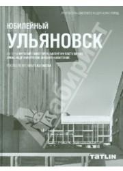 Юбилейный Ульяновск