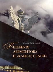 """Петербург Лермонтова и """"Кавказ седой"""""""