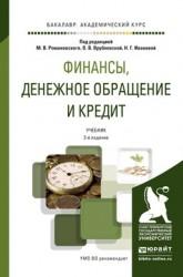 Финансы, денежное обращение и кредит 3-е изд., пер. и доп. Учебник для академического бакалавриата