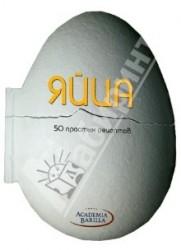 Яйца. 50 простых рецептов