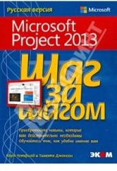 Microsoft Project 2013. Русская версия. Шаг за шагом