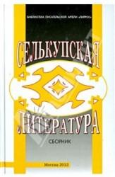 Селькупская литература. Материалы и исследования
