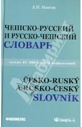 Чешско-русский и русско-чешский учебный словарь 40 000 слов и выражений