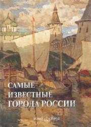 Самые известные города России Илл. энц.