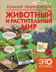 Животный и растительный мир