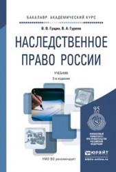 Наследственное право России 3-е изд., пер. и доп. Учебник для академического бакалавриата