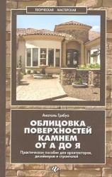 Облицовка поверхностей камнем от А до Я. Практическое пособие для архитекторов, дизайнеров и строителей