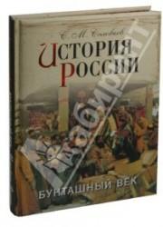История России. Бунташный век