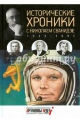 Исторические хроники с Николаем Сванидзе №17. 1960-1961-1962