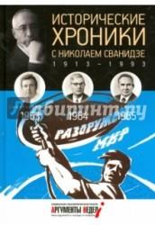 Исторические хроники с Николаем Сванидзе. 1963-1964-1965