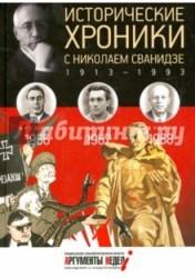 Исторические хроники с Николаем Сванидзе №19. 1966-1967-1968