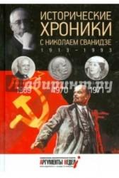 Исторические хроники с Николаем Сванидзе №20. 1969-1970-1971