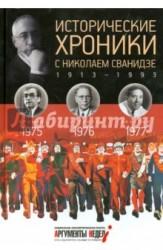 Исторические хроники с Николаем Сванидзе №22. 1975-1976-1977