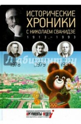Исторические хроники с Николаем Сванидзе №23. 1978-1979-1980