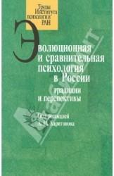 Эволюционная и сравнительная психология в России. Традиции и перспективы