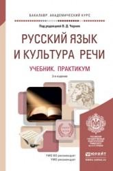 Русский язык и культура речи 3-е изд., пер. и доп. Учебник и практикум для академического бакалавриата