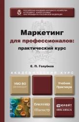 Маркетинг для профессионалов: практический курс. Учебник и практикум для бакалавриата и магистратуры