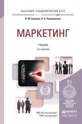 Маркетинг 3-е изд., пер. и доп. Учебник для академического бакалавриата