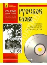 Николай Рубцов. Стихи (+ CD)