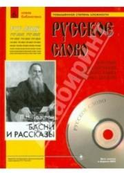 Л. Н. Толстой. Басни и рассказы. Часть 6 (+ CD)