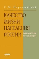 Качество жизни населения России. Психологические составляющие