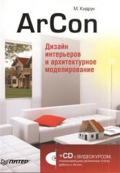 ArCon. Дизайн интерьеров и архитектурное моделирование (+CD с видеокурсом)