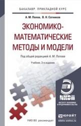 Экономико-математические методы и модели 3-е изд., испр. и доп. Учебник для прикладного бакалавриата