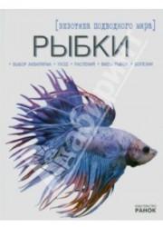 Рыбки - экзотика подводного мира