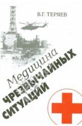 Медицина чрезвычайных ситуаций