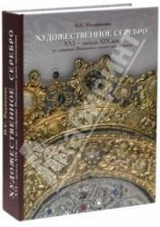 Художественное серебро XVI - начала XIX века из собрания Псковского музея-заповедника