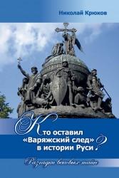 """Кто оставил """"варяжский след"""" в истории Руси? Разгадки вековых тайн"""