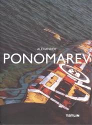 Александр Пономарев / Alexander Ponomarev