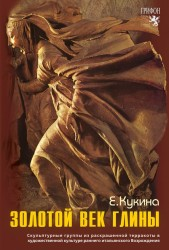Золотой век глины. Скульптурные группы из раскрашенной терракоты в художественной культуре раннего итальянского Возрождения